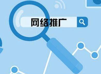 <a href=http://www.zqyxzx.com/service_sort_72.html target=_blank class='article_link'>网络推广</a>